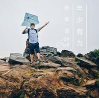 年少有為 If I Were Young by JAY CHUA Singer 蔡戔倡歌手