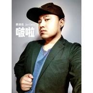 啵啦 _Kiss It Ft. by JAY CHUA Singer 蔡戔倡歌手