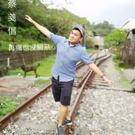 JAY CHUA Singer 蔡戔倡歌手 on Train Track