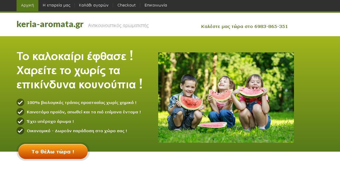 Keria-aromata.gr