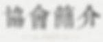协会简介.png