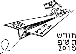 Logo Chodesh 2019 certo.png