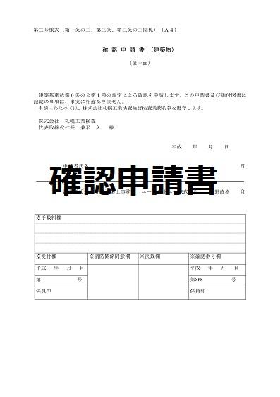 A確認申請書 - c