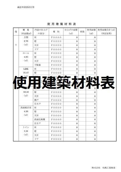 B確認申請―建築使用材料表 - c