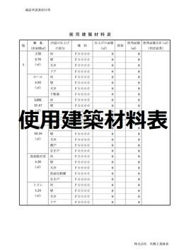B確認申請ー建築使用材料表 - c