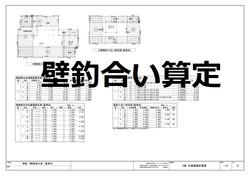 8確認申請ー壁量算定(壁釣合い算定) - c