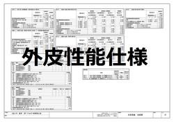 10確認申請ー外皮性能仕様表 - c