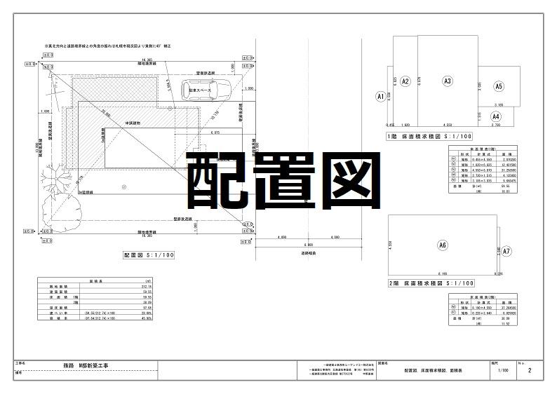 3確認申請―配置図 - c