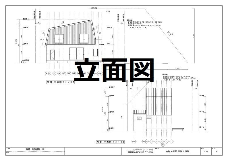 5.1確認申請ー立面図1 - c