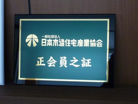 日本木造住宅産業協会