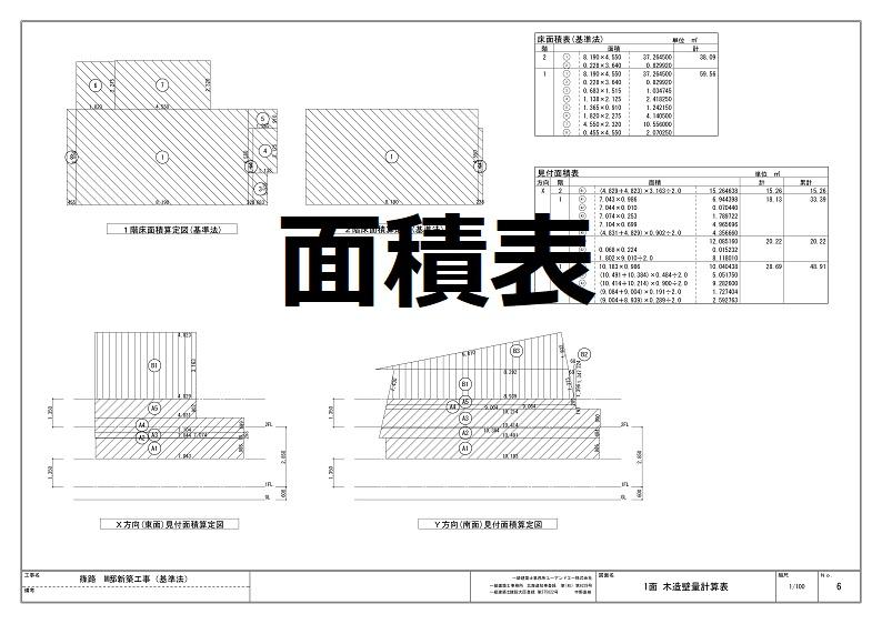 6確認申請―床面積表・見付面積表 - c