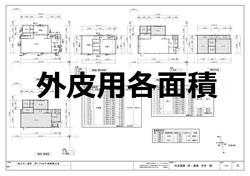 12確認申請ー外皮面積(床,壁,天井,基礎) - c