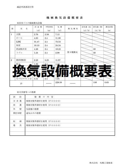 C確認申請ー機械換気設備概要表 - c