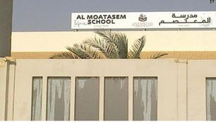 Al Moatesam Primary School in Baniyas
