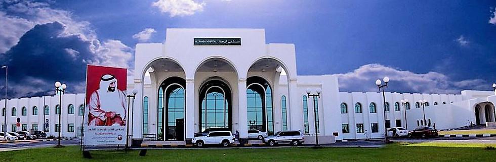 Al-rahba-hospital.1.jpg