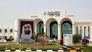 Al Rahba Hospital