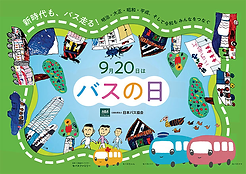 bus_day_poster_2019.png