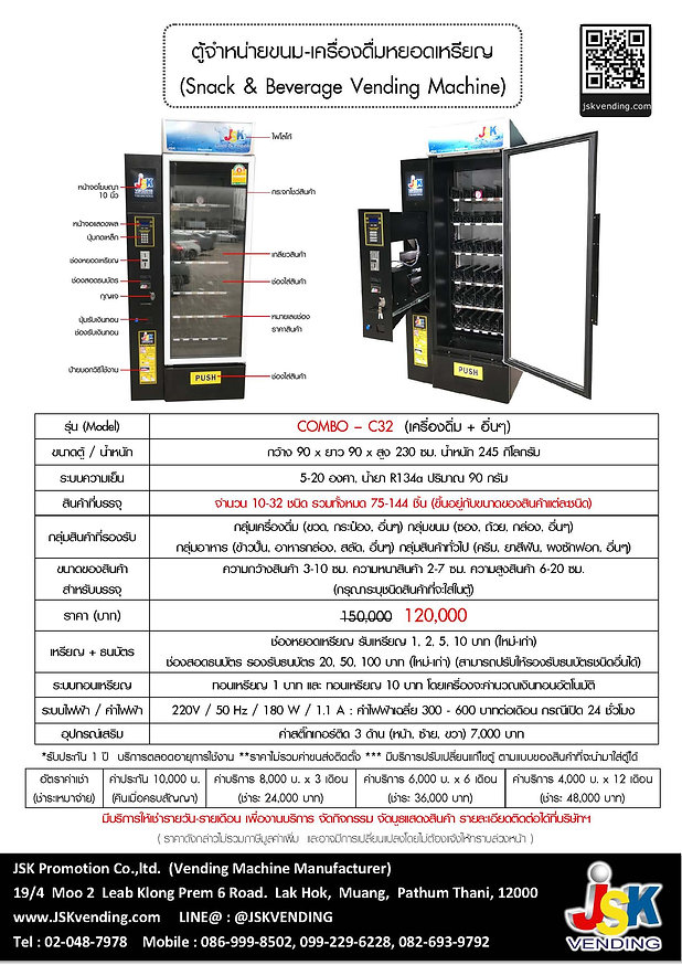 620128 ราคาตู้เครื่องดื่ม Combo-C32.jpg