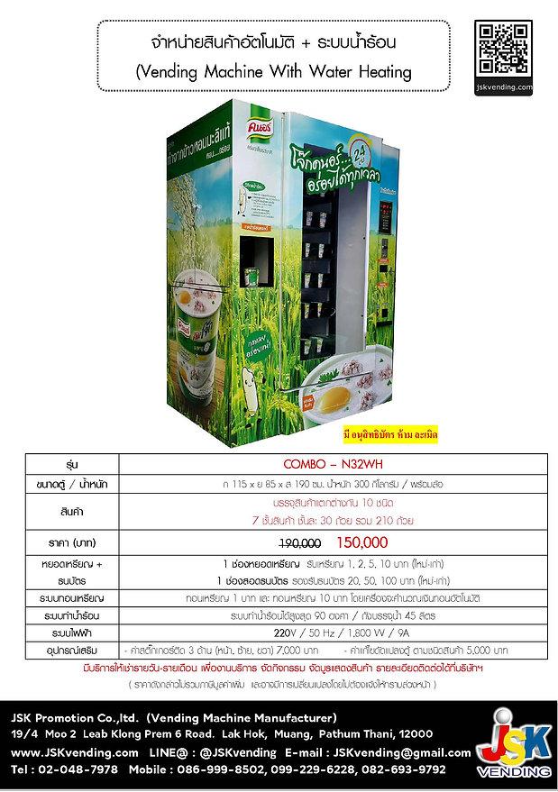 620810 ราคาตู้ระบบทำน้ำร้อน.jpg