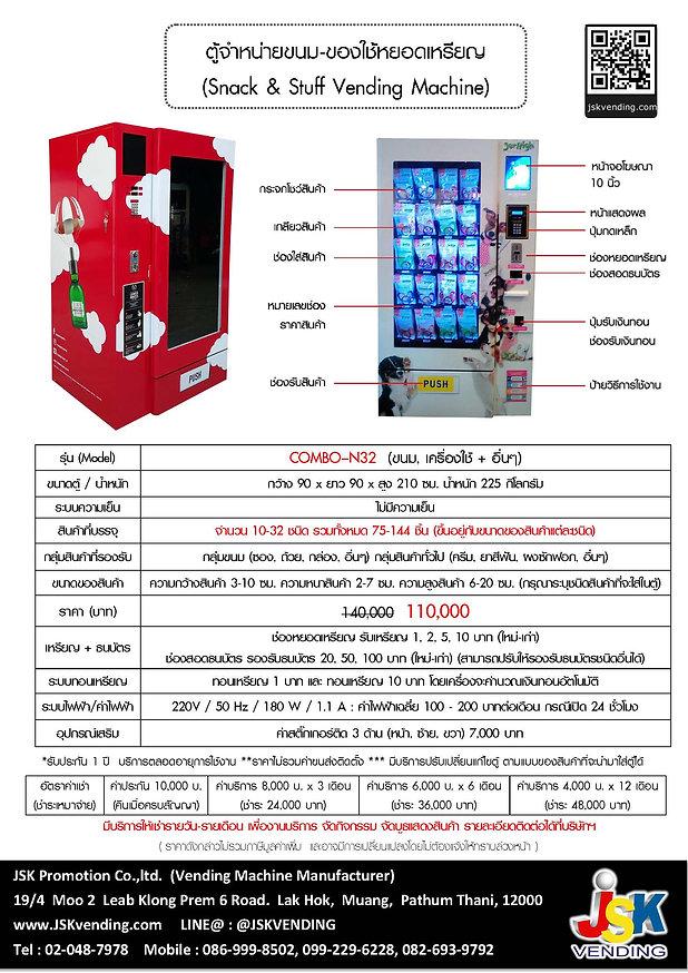 620322 ราคาตู้ Combo-N32.jpg