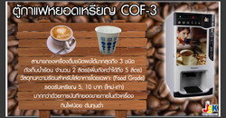 COF_03