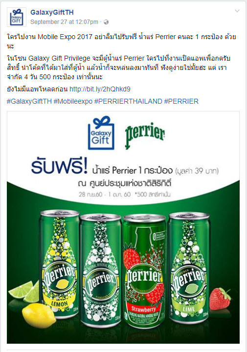 Galaxy Gift - Perrier minere water vending machine