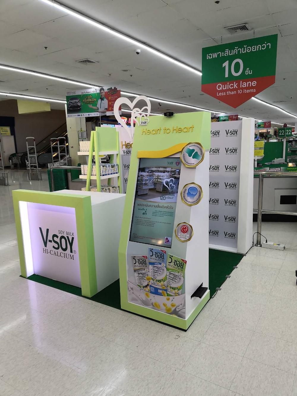 Vsoy kiosk machine