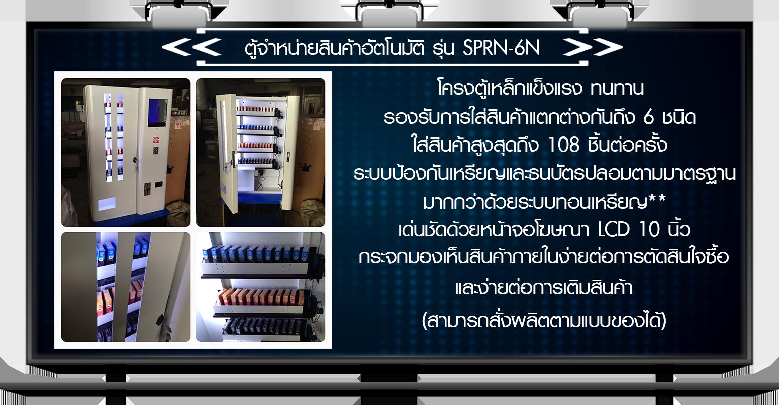 SPRN_07
