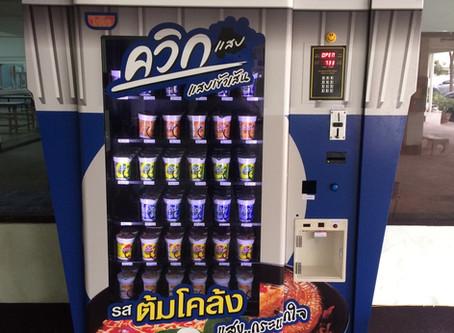 ตู้จำหน่ายสินค้าประเภทต่างๆ (All Mix Vending Machines)