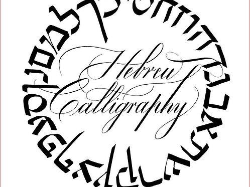 Basics of Hebrew Calligraphy Tutorial