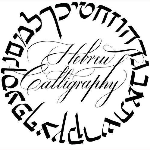 CLASS:EVENINGS:  Basics of Hebrew Calligraphy: Tues. 7-8  p.m. EST