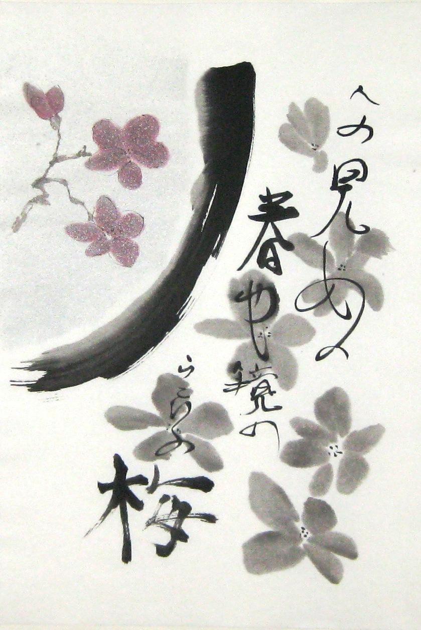 Mirror Blossoms