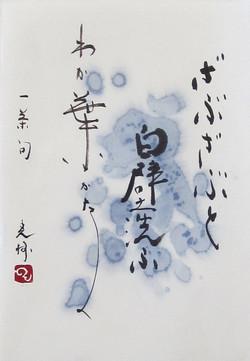 Issa - Haiku about leaves