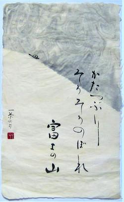 Haiku by Issa