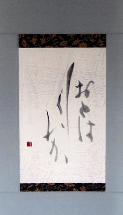 Rain Shower Haiku by Santoka