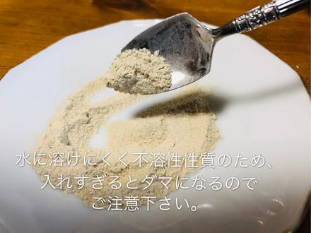 白きくらげ粉末