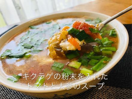 キクラゲ粉末と人参のトマトスープ