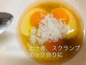 卵焼き、出汁巻き作りに