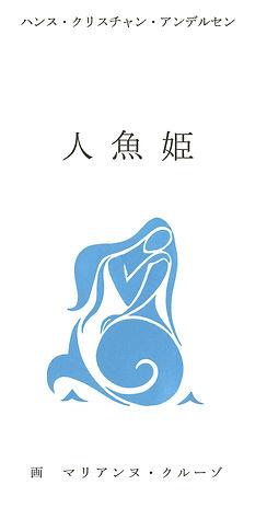 マリアンヌ人魚姫.jpg