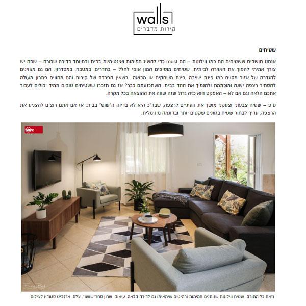 פברואר 2018, Walls