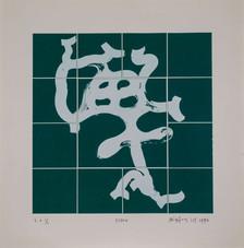 İsimsiz, 1992 Serigrafi 50 x 50 cm Ed. 100