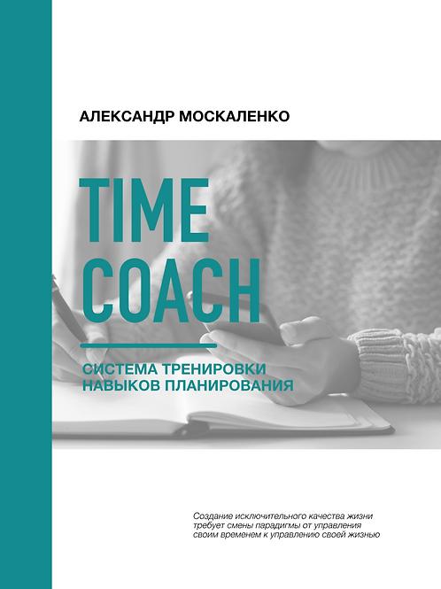 Ежедневник Time Coach
