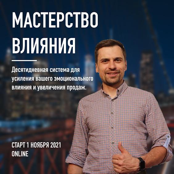 """ONLINE - ТРЕНИНГ """"МАСТЕРСТВО ВЛИЯНИЯ"""""""