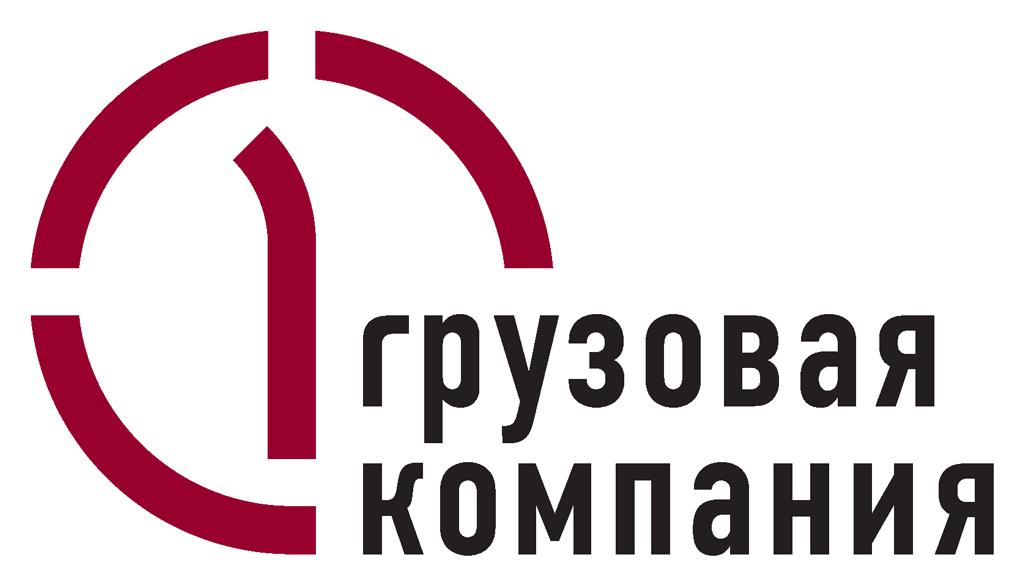 Первая Грузовая Компания