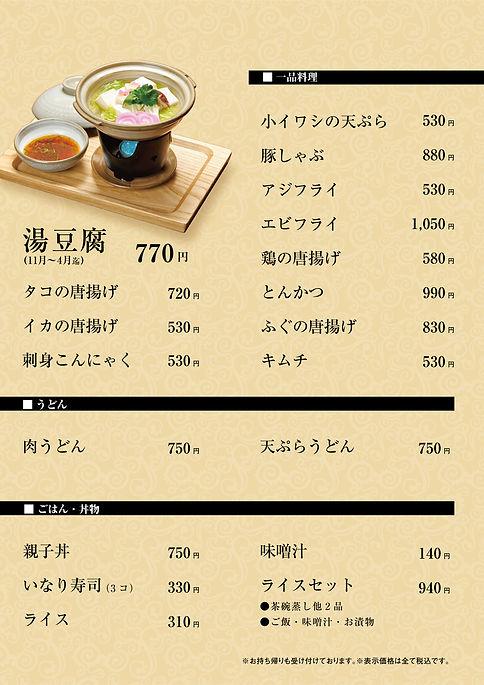 バーデン食事メニュー表-02.jpg
