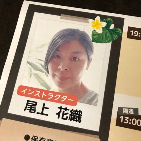 6月9日(日)☆週替わりレッスン☆14:00〜15:00