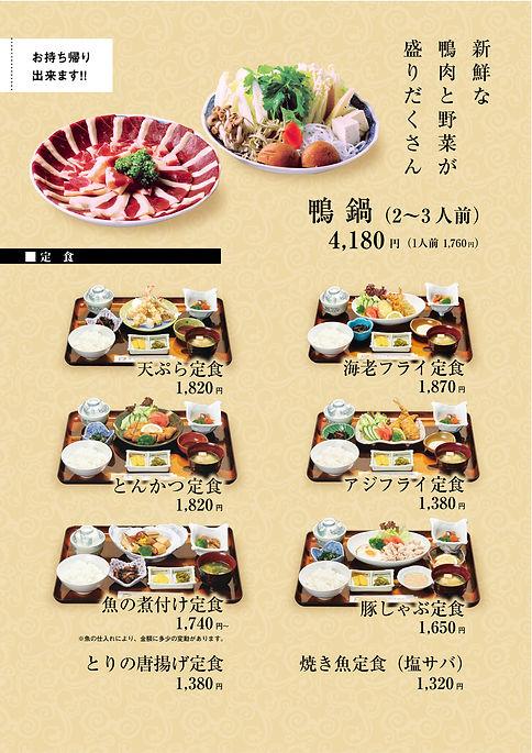 バーデン食事メニュー表_アートボード 1.jpg