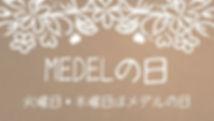 MEDELの日.jpg