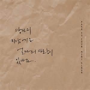 《你錢包裡有多少愛》| 個人迷你專輯 | 韓語