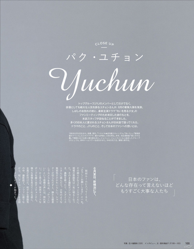 《Anan》| 專訪 |日本雜誌
